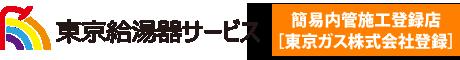 給湯器の交換なら東京給湯器サービス